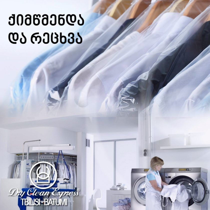 dry cleaning tbilisi discount